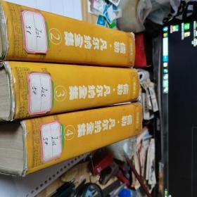 儒勒.凡尔纳全集(第二,三,四册,都是32开精装厚本, 绘画本)馆藏85品自然旧,太偏远还是邮局印刷品寄书,介意勿订