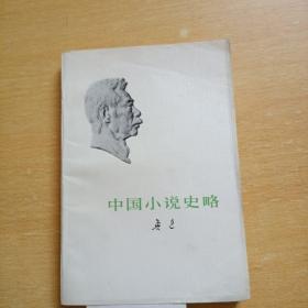 中国小说史略鲁迅