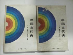 中国古代史(上下册)