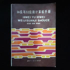 16位与32位微计算机手册  一版一印