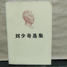 刘少奇选集(下卷)