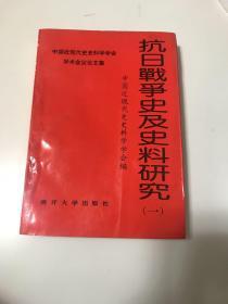 抗曰战争史及史料研究(一)