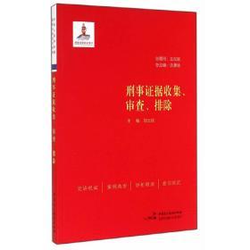刑事证据收集、审查、排除❤ 刘玉民,李洋,李文平 编著 中国民主法制出版社9787516205716✔正版全新图书籍Book❤