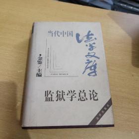 监狱学总论(当代中国法学文库)