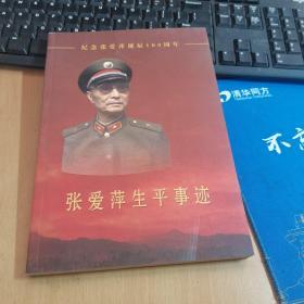 张爱萍生平事迹 【纪念张爱萍诞辰100周年 】