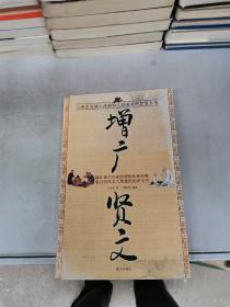 增广贤文【满30包邮】