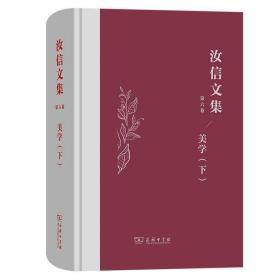 汝信文集(第6卷):美学II 汝信 著 商务印书馆
