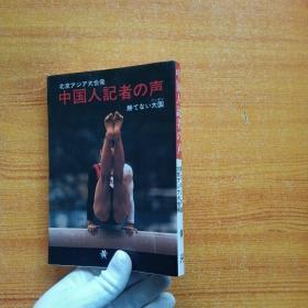 中国人记者の声 日文原版  32开【内页干净】