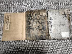 少微家点校附音通鉴节要(3册 )