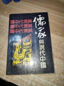儒家与现代中国