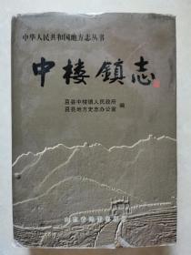 中楼镇志(中华人民共和国地方志丛书)