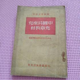 初级党校课本  中国共产党党章教材(1949年出版)