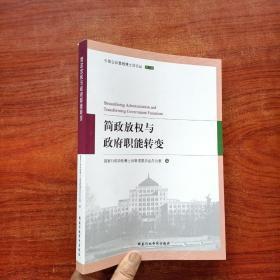 简政放权与政府职能转变(内页干净)