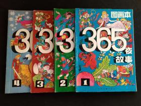 365夜故事图画本 全4册