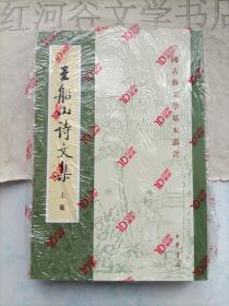 中国古典文学基本丛书:王船山诗文集(全二册)