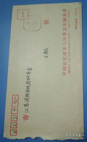 1999.7.29.山东济南至江苏淮阴邮资已付戳实寄封
