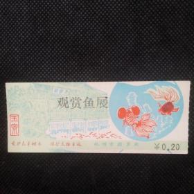 早期门票:杭州市玉泉观赏鱼展(票价贰角)