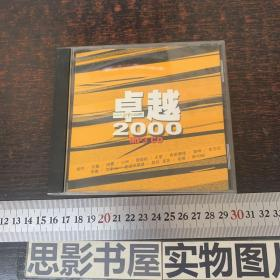 卓越2000 MP3 CD【全1张光盘】