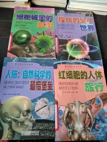 看不见的科学世界(4本合售)