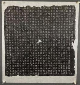 北魏孝昌二年薛怀吉墓志