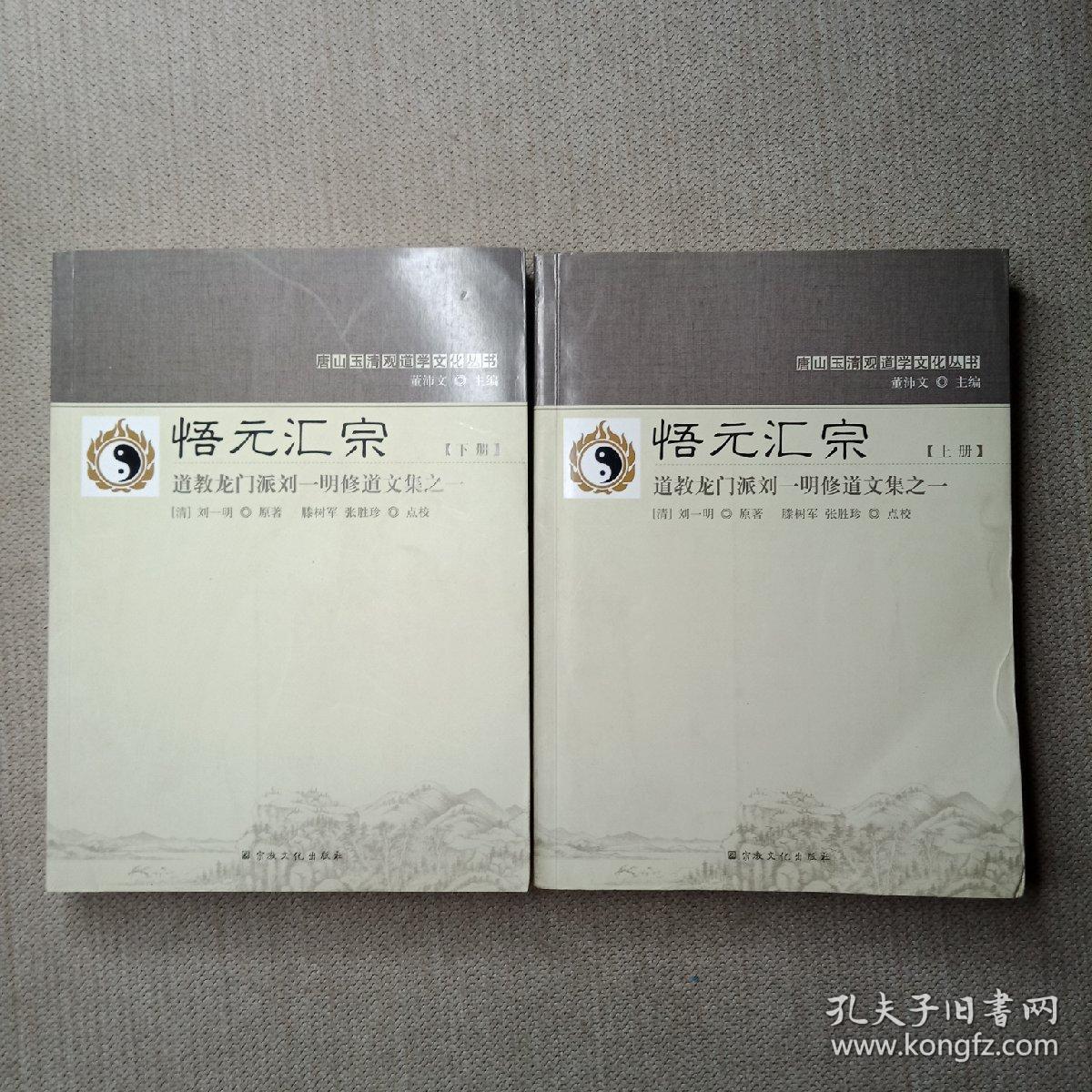 悟元汇宗(上下册):道教龙门派刘一明修道文集之一