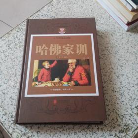 哈佛家训(全彩珍藏版)