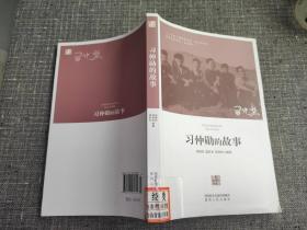习仲勋的故事【扉页微开胶,影响不大,切莫用力翻阅】
