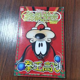 终极米迷口袋书:拳王高飞
