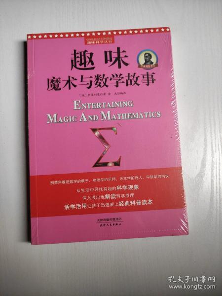别莱利曼趣味科学:趣味魔术与数学故事