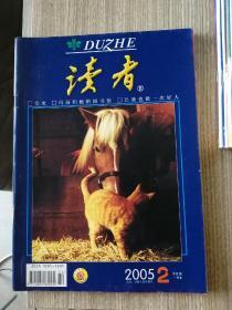 读者 2005年第2期