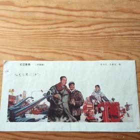 红花竟艳,中国画,单页,10:2号上