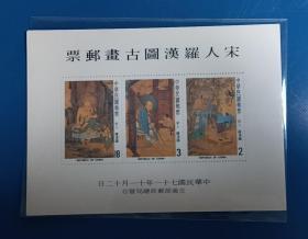 专189 宋人罗汉图古画邮票小全张 原胶全品 回流