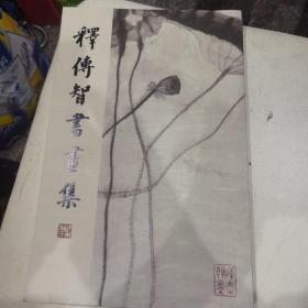 【几近全新】释传智书画集