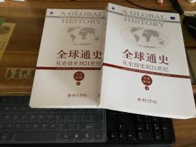 全球通史---从史前到21世纪【上下册】
