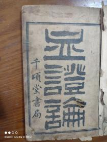 中西汇通医书五种之(血症论)卷1-5.6-8两册,清代石印本
