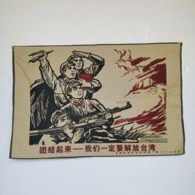 毛主席文革刺绣织锦画红色收藏延安编号25
