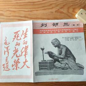 :纪念毛主席为刘胡兰烈士亲笔题词二十周年,精品,单员,9:19号上