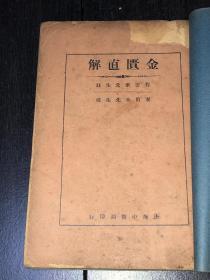民国医书《金匮直解》(民国19年初版)