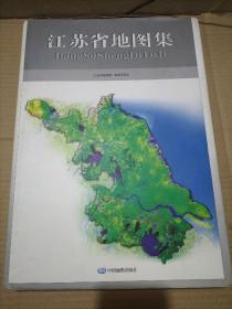 江苏省地图集  8开精装本   2004年10月1版1印