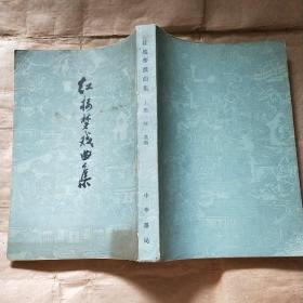 红楼梦戏曲集 (上册)