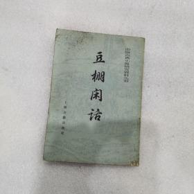 豆棚闲话(中国古典小说研究资料丛书)