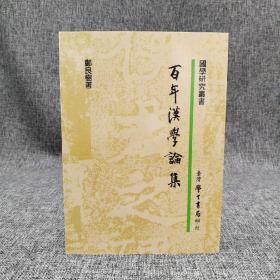 台湾学生书局  郑良树《百年汉学论集》(锁线胶订)