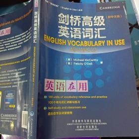 剑桥高级英语词汇(新中文版)
