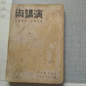 演讲术(民国三十三年六月四版)