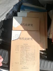 明代史研究 26.27.28.29.30.