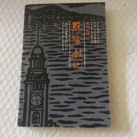 茅盾 脱险杂记 1980年时代图书繁体字版