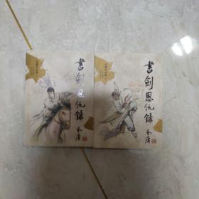 书剑恩仇录(上下):金庸作品集口袋本