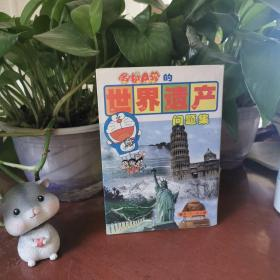 哆啦A梦的世界遗产(问题集)