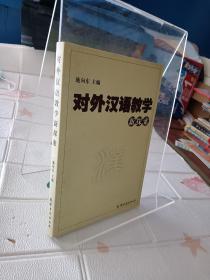 对外汉语教学新探索.