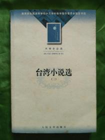 台湾小说选【三】